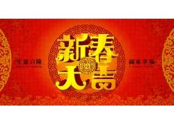 新春大吉宣传海报