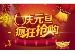 庆元旦疯狂抢购促销宣传海报